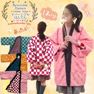 送料無料 特価セール 女性用 鬼滅の刃風 あったかリバーシブルはんてん 全3色×3サイズ 市松柄 麻の葉柄 Sサイズ Mサイズ Lサイズ きめつ hanten-12|kimonohiroba-you