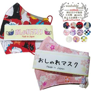 日本製 洗える柄マスク1個 柄おまかせ福袋 綿100% 大人 コットン リバーシブル 綿マスク 布マスク 和柄 花柄 猫柄 格子 はな等 masuku005 wco z|kimonohiroba-you