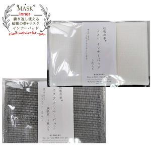 日本製 蚊帳の夢 洗えるマスクインナーパッド 5枚入り(全2色) 白 グレー 6枚重ね 繰り返し使える 手縫い 重ねるマスク masuku003 wco z|kimonohiroba-you