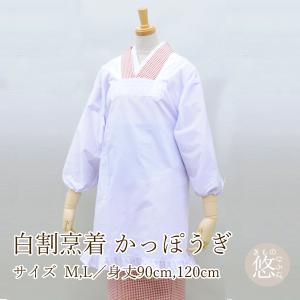 在庫限り 日本製 白 割烹着 Lサイズ Mサイズ 長さ2タイプ (90cm 120cm) 和風 エプロン 白色 レトロ 母の日 かっぽうぎ 割烹着 プレゼント kpg-10602 z|kimonohiroba-you