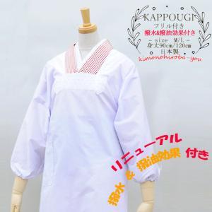 日本製 撥水&撥油効果付き 白割烹着 (全2サイズ×丈2タイプ) Mサイズ Lサイズ 丈90cm 丈120cm 和風 エプロン 白色 かっぽうぎ 割烹着 kpg-10601 z|kimonohiroba-you