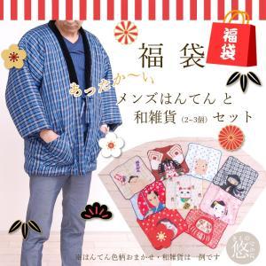 福袋 メンズ用はんてんと和雑貨セットの福袋 和雑貨福袋 ハッピーバッグ お届け日時指定不可 huku-03 z|kimonohiroba-you
