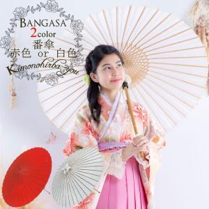 ◆スタッフより 和装にぴったりの蛇の目の和傘です。  さまざまな場面で、お着物を引き立ててくれます。...