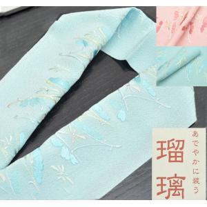 在庫限り ししゅう 刺繍半衿 (全2色) 瑠璃 日本製 振袖 ピンク 水色 成人式向き 続き柄 スワロスキー付 ポリエステル 刺繍半衿 8128 メール便可 z|kimonohiroba-you