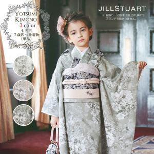 2020新作 JAPAN STYLE 七五三 女の子 ブランド 7歳 14点フルセット 四つ身着物 帯 小物 青 購入 販売7才 753 子ども こども ジャパンスタイル 7532009 z|kimonohiroba-you