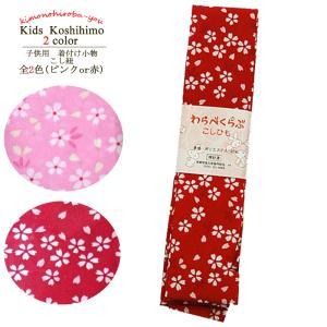 わらべくらぶ 桜柄 腰ひも1本 (全2色) ピンク 赤色 さくら サクラ 櫻 花柄 はな 753 キッズ 七五三 こども用 子供用 着付け小物 腰紐 wco 753_15015 z|kimonohiroba-you