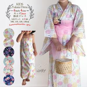 送料無料 2020新作 女の子用ワンピース 浴衣ドレス (全6柄×2サイズ) 110cm 120cm 2way 3点セット 綿100% 浴衣 子供 こども キッズ  花柄 ykt2001 z kimonohiroba-you