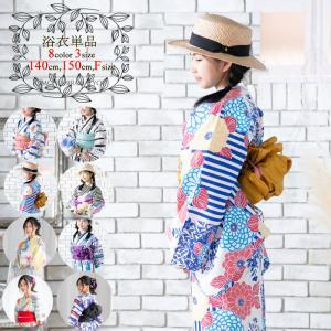 2020再入荷 特価 女の子 子供 ジュニア 小柄な女性 当店オリジナル浴衣 単品 (全5種×3サイズ) 140cm 150cm Fサイズ ykt-k6tan z|kimonohiroba-you