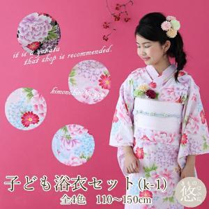 人気再入荷 子供 女の子 浴衣2点セット (浴衣全4色+選べる帯全36種類)  (110cm〜150cm)(牡丹・蝶・小花柄) 和がまま  送料無料 ykt-k1|kimonohiroba-you