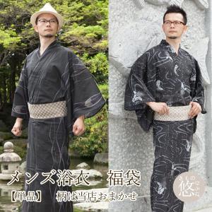 浴衣 メンズ 浴衣単品福袋(レビューで腰ひもプレゼント) yktmens_set_10889 kimonohiroba-you