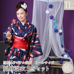 レディース 浴衣セット 大人 3点セット 当店オリジナル TLサイズ トール 大きいサイズ 作り帯可 送料無料  ykt1503tl|kimonohiroba-you