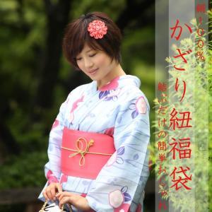 飾り紐 単品 浴衣帯飾り紐 福袋 (振袖に&浴衣に) ykt-como01 k z|kimonohiroba-you