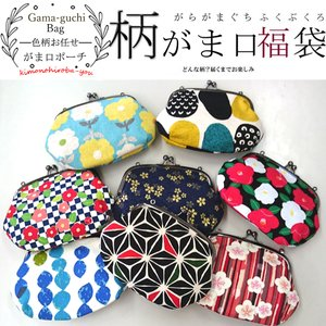 柄がま口ポーチ福袋 1つ 色柄アソート メイクバッグ メイクポーチ ショルダーバッグ ふでばこ 鞄 かばん がま口バッグ 和柄 花柄など メール2 ksyo kgb-11 z|kimonohiroba-you
