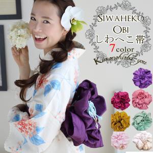 しわ加工兵児帯(全6色) ykt-como03  kimonohiroba-you