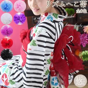 ふんわりプリーツ兵児帯(全6色)yktcomo-04 1000000691 kimonohiroba-you