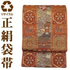 【大決算SALE 11/12まで】中古袋帯 六通 九寸  ufobi565|kimonohiroba-you
