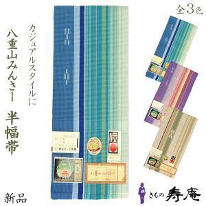 おうち着物 帯 半巾帯 おしゃれ 市松織 緑 小袋帯 四寸帯 浴衣帯 新品 絹100% 日本製|kimonojyuan