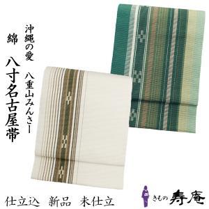 沖縄県指定の伝統的工芸品である八重山ミンサーの八寸帯でございます。 木綿のきものなどのおしゃれ着物、...