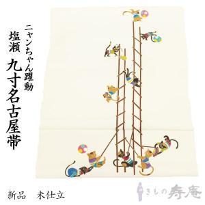 塩瀬 名古屋帯 猫のはしご乗り 白色 染九寸帯 女性用 新品 未仕立|kimonojyuan