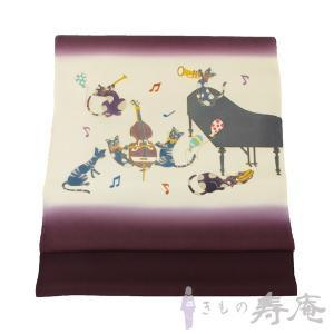 名古屋帯 塩瀬染九寸帯 猫の演奏会 音楽 ねこ ピアノ 楽器 紫 絹 女性用 新品 未仕立|kimonojyuan