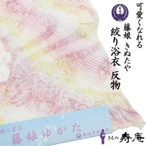 浴衣 夏 藤娘きぬたや 絞り浴衣   花模様 赤紫 × 水色 新品 未仕立|kimonojyuan