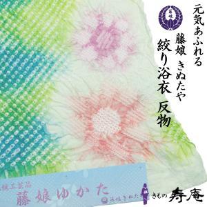浴衣  絞り染 藤娘 きぬたや 蜘蛛絞り 藍染 百合 新品 未仕立|kimonojyuan