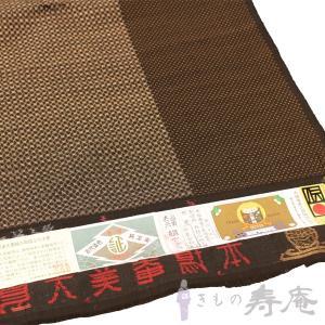 大島紬 反物 奄美 新品 未仕立 7マルキ 手織り 泥染め|kimonojyuan