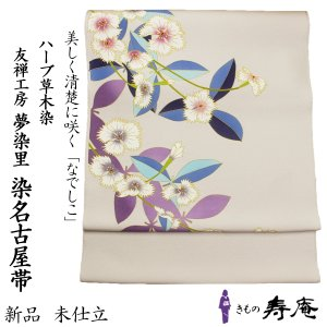 帯 レディース 名古屋帯 染帯 塩瀬 綾織 ホワイト 薄い紫グレー なでしこ かわいい 清楚 単衣 袷 新品 日本製|kimonojyuan