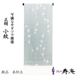 着物 小紋 絹100% 水色 サギ草 かわいい 新品 未仕立 日本製|kimonojyuan