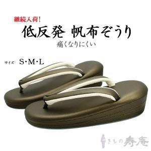 草履 ゆったり幅広小判型 帆布低反発 作れる型崩れ防止小物付 ゴールドブラウン レディース  S M L寸 三枚芯 お茶会 新品|kimonojyuan