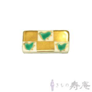 帯留め 市松 千鳥 清水焼 緑 新品|kimonojyuan