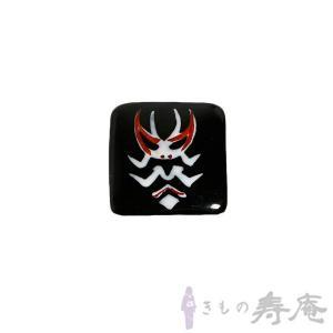 帯留 隈取 清水焼 かわいい 歌舞伎 陶器 黒 伝統工芸 新品 日本製|kimonojyuan