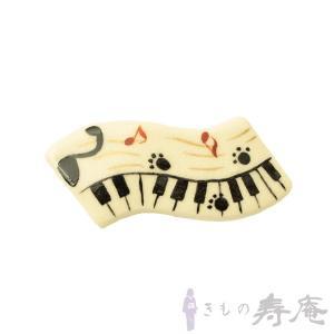 帯留め ピアノ 鍵盤 猫の足跡 音楽 音符 清水焼 陶器 クリーム色 おしゃれ帯留 三分紐用 新品|kimonojyuan