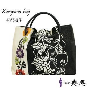 バッグ 和柄 和装バッグ 栗山紅型 絹 トートーバッグ かわいい  和柄 ブドウ唐草更紗 ブラック ホワイト 和洋兼用  新品 日本製|kimonojyuan