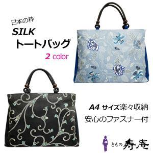 バッグ トートバッグ 和洋兼用 大きい 絹 和染紅型 ブルー ブラック 栗山吉三郎 かわいい つるバラ更紗 唐草 A4サイズ 新品 日本製|kimonojyuan