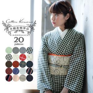 当店オリジナルデザイン!木綿着物の単品販売です。 単衣仕立てですが、普段着として盛夏や真冬を除いて通...