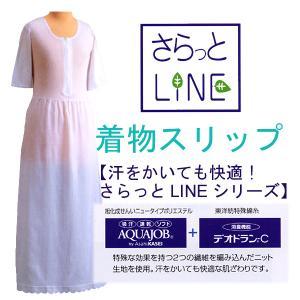 肌着 快適が違う浴衣にもOKな特殊繊維を編み込んだサラサラ肌着「さらっとLINE 着物スリップ」 M、L夏もOK浴衣着付け小物|kimonomachi