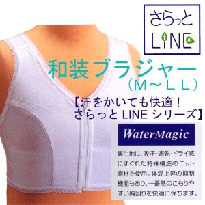 肌着 快適が違う浴衣にもOKな特殊繊維ニットを使用サラサラ肌着「さらっとLINE 和装ブラジャー」 M、L、LL 夏もOK浴衣着|kimonomachi