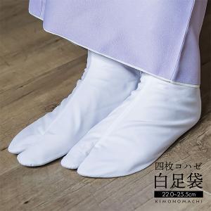 白地足袋 22.0cm〜25.5cm