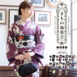 個性派レトロモダン!京都きもの町オリジナル着物福袋。袷着物と京袋帯に、小物2点の計4点セットです。 ...