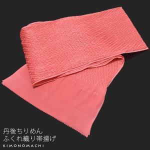 振袖用帯揚げ「丹後ちりめんふくら織り金通し ピンク」 エントリーでポイント10倍|kimonomachi