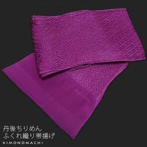 振袖用帯揚げ「丹後ちりめんふくら織り金通し 濃い紫」 エントリーでポイント10倍|kimonomachi