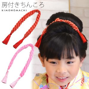 ちんころ「子供用髪紐」
