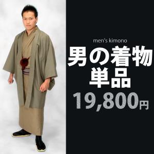 男性のお着物(羽織でも可)のお仕立て品になります。ご注文いただいてから約40日(中国でのミシン縫い)...