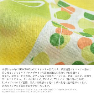 ポリの浴衣福袋