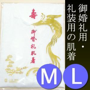 御婚礼用、礼装用の肌着 M、Lサイズ|kimonomachi
