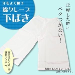 綿クレープ下ばき(女性用ステテコ・パッチ)「M・L」吸汗性に優れた綿ステテコ|kimonomachi