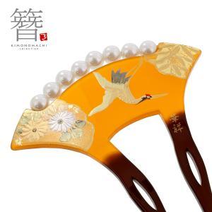 パールかんざし銀杏(イチョウ)型「鼈甲(べっこう)調 鶴と雲」(1453) (メール便不可) kimonomachi