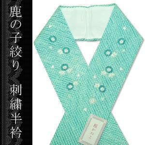 振袖用重ね襟青緑 桜刺繍/鹿の