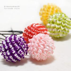 振袖用の大きな髪飾りに、少し足したりするための、小さい絞り玉の飾りです。 色目は5色なので、どんな髪...